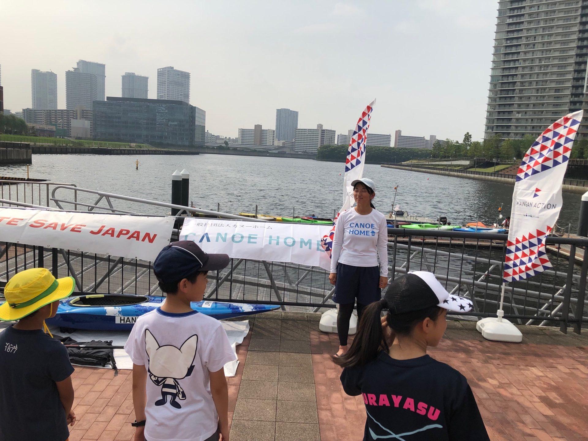 WANGAN ACTION スポーツアカデミー・カヌー教室&いのちの教室