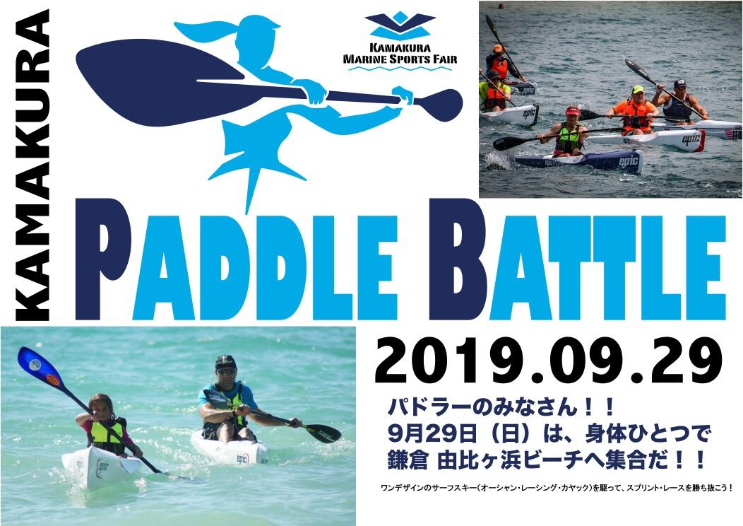 KAMAKURA PADDLE BATTLE(鎌倉パドル・バトル)
