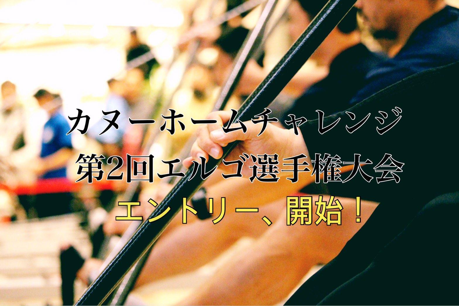 カヌーホームチャレンジ 第2回エルゴ選手権大会(※2020年2月1日更新)