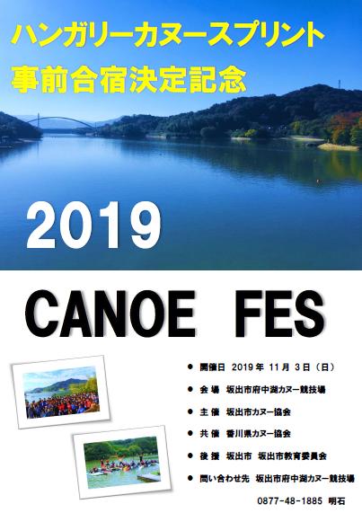 ハンガリーカヌースプリント事前合宿開催記念 2019カヌーフェス(香川県)